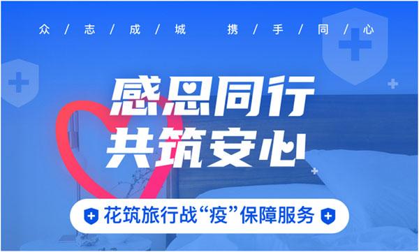 """『毕节酒店优惠』旅悦集团推出""""安心保障房"""" 会员预定最多可享5折优惠"""