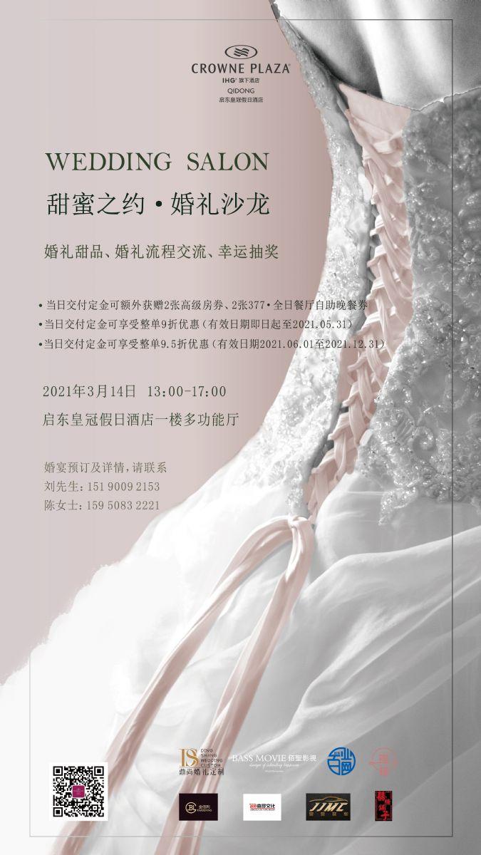3.14|【乍见之欢】&【甜蜜之约】